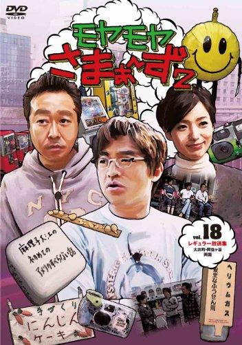 モヤモヤさまぁ~ず2 DVD-BOX(VOL.18、VOL.19) (発売日) 2013/03/06