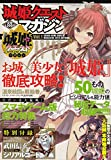 城姫クエストマガジン Vol.1 2014年 11月号 [雑誌]