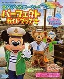 東京ディズニーシー パーフェクトガイドブック 2011年版 (My Tokyo Disney Resort)