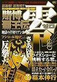 賭博覇王伝 零 地獄の首切りアンカー編 アンコール刊行! (プラチナコミックス)
