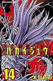 ハカイジュウ(14) (少年チャンピオン・コミックス)