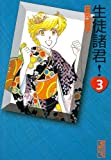 生徒諸君!(3) (講談社漫画文庫)