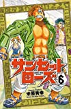 サンセットローズ 6 (少年チャンピオン・コミックス)