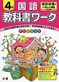 小学教科書ワーク 東京書籍版 新しい国語 4年