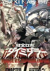 なかま亜咲「健全ロボ ダイミダラー」アニメ化決定。14年4月放送
