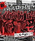 新・年少バトルロワイヤル [Blu-ray]