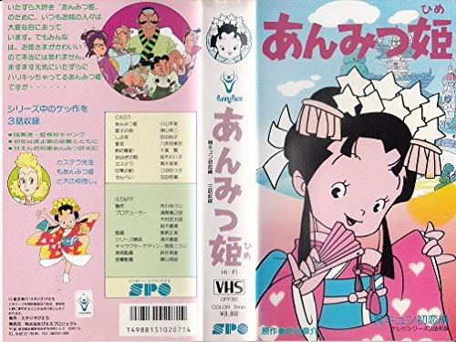 あんみつ姫 胸キュン初恋編 [VHS]