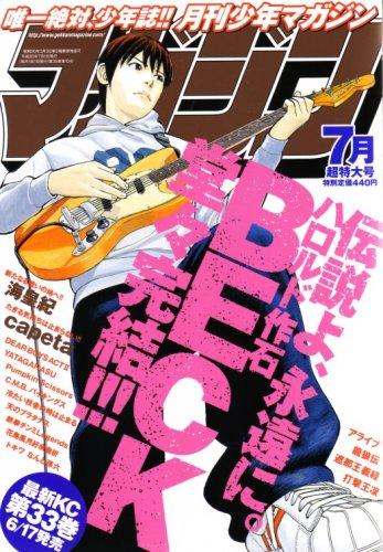 月刊 少年マガジン 2008年 07月号 [雑誌]