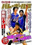 がんばれ!バレーボール部 No.2 2009春号 (白夜ムックVol.343)