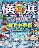 るるぶ横浜中華街みなとみらい 2008最新版 (るるぶ情報版 関東 16)