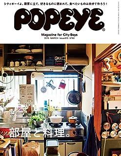 POPEYE(ポパイ) 2015年 03 月号 [雑誌]