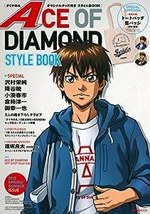 ダイヤのA オリジナルグッズ付きスタイルBOOK (講談社 MOOK)