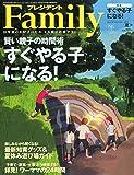 プレジデントFamily (ファミリー)2015年 07 月号