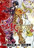 聖闘士星矢EPISODE.Gアサシン 5 (チャンピオンREDコミックス)