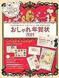 おしゃれ年賀状2014 【CD-ROM付き】 (宝島MOOK)