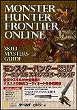モンスターハンター フロンティア オンライン シーズン7.0 スキルマスターズガイド