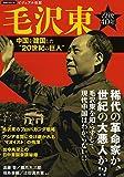 毛沢東 (洋泉社MOOK ビジュアル伝記)