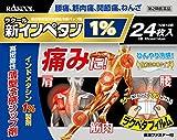 【第2類医薬品】新インペタン1% 24枚