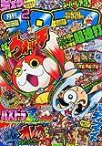 月刊 コロコロコミック 2014年 02月号 [雑誌]