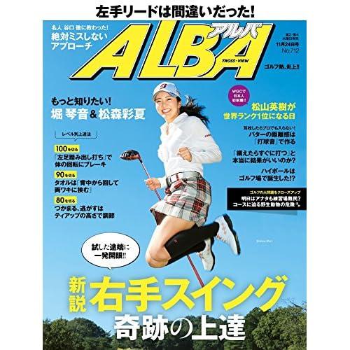アルバトロス・ビュー No.712 [雑誌] ALBA