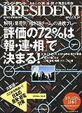 PRESIDENT (プレジデント) 2011年 5/2号 [雑誌]
