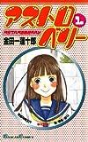 アストロベリー1巻 (デジタル版ガンガンコミックス)