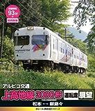 Image de E RAIL TESTUDO BD SERIES ALPICO KOTSU KAMIKOCHI SEN 3000KEI UNTENSEKI TENBO -MOTO KEIO DENTETSU SHIYO SHARYO- MATSUMOTO - SHIN SHIMASHIMA(BLU-RAY)