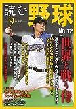 読む野球-9回勝負-No.12 (主婦の友生活シリーズ)