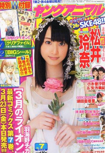 ヤングアニマル 2012年 4/13号 [雑誌]