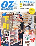 OZ magazine (オズ・マガジン) 2011年 07月号 [雑誌]
