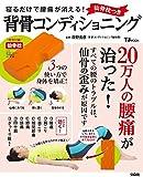 寝るだけで腰痛が消える! 仙骨枕つき背骨コンディショニング (TJMOOK) -