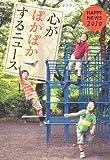 心がぽかぽかするニュース―HAPPY NEWS〈2010〉