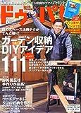 ドゥーパ! 2012年 02月号 [雑誌]