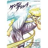 ケンガンアシュラ 9 (裏少年サンデーコミックス)