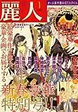 麗人 2009年 01月号 [雑誌]