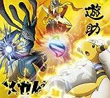 メガV/Sunshine(初回生産限定盤B)(DVD付)