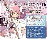 プレシャスメモリーズ 「劇場版 魔法少女まどか☆マギカ [新編] 叛逆の物語」 ブースターパック BOX