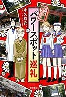 「カルラ舞う!」式パワースポット巡礼 (Akita Essay Collection)