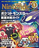 Nintendo DREAM (ニンテンドードリーム) 2015年 01月号