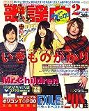 歌謡曲 2009年 02月号 [雑誌]