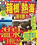 るるぶ箱根 熱海 湯河原'11 (るるぶ情報版 関東 21)