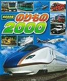 のりもの2000 (単行本)