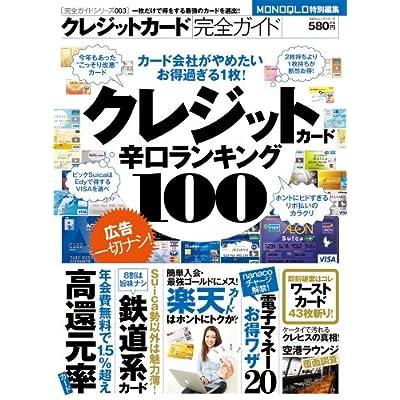 【完全ガイドシリーズ003】クレジットカード完全ガイド (100%ムックシリーズ)