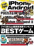 ファミ通App iPhone&Android NO.005 (エンターブレインムック)