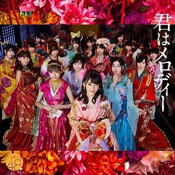 【Amazon.co.jp限定】43rd Single「君はメロディー Type B」初回限定盤(オリ特生写真付)
