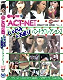 ACT-NET COLLECTION SERIES VOL.8 しゃがみ&お座りパンチラコレクション2(ASSW02C) [DVD]