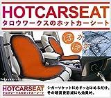 [TARO WORKS] ベルベット シガーソケット ホットカーシート 12V車用 ブラック 運転席 助手席 セット