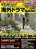 海外ドラマSpecial 2010[夏]号 (日経BPムック)