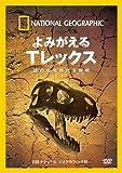 ナショナル ジオグラフィック[DVD] よみがえるTレックス 謎の幼年時代を解明