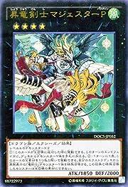 遊戯王 昇竜剣士マジェスターP(ウルトラレア) クラッシュ・オブ・リベリオン(CORE) シングルカード DOCS-JP052-UR